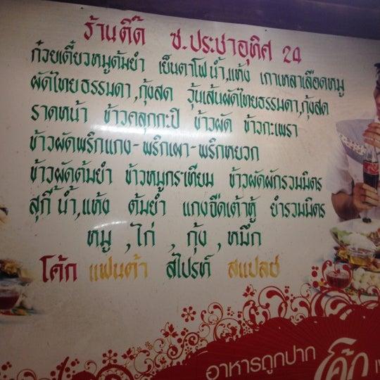 Photo taken at ร้านติ๊ด ผัดไทกุ้งสด by 🔰Num_Nom🔰 on 10/16/2012