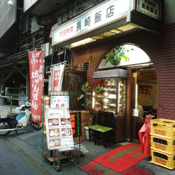 長崎飯店 渋谷店>