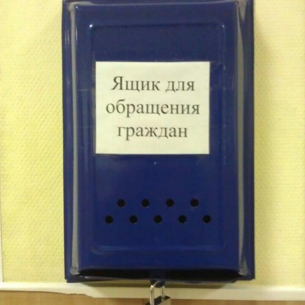 Photo taken at ОМВД по Пресненскому району by Stanislav G. on 5/15/2014