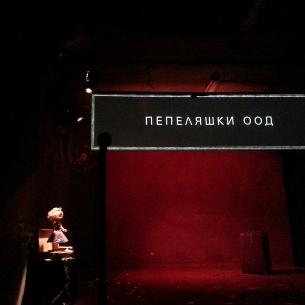 "Photo taken at Театрална работилница ""Сфумато"" by Surfa on 10/12/2014"