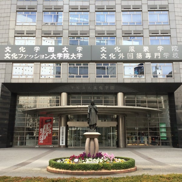 Photo taken at Bunka Gakuen University by KAZ R. on 3/19/2014