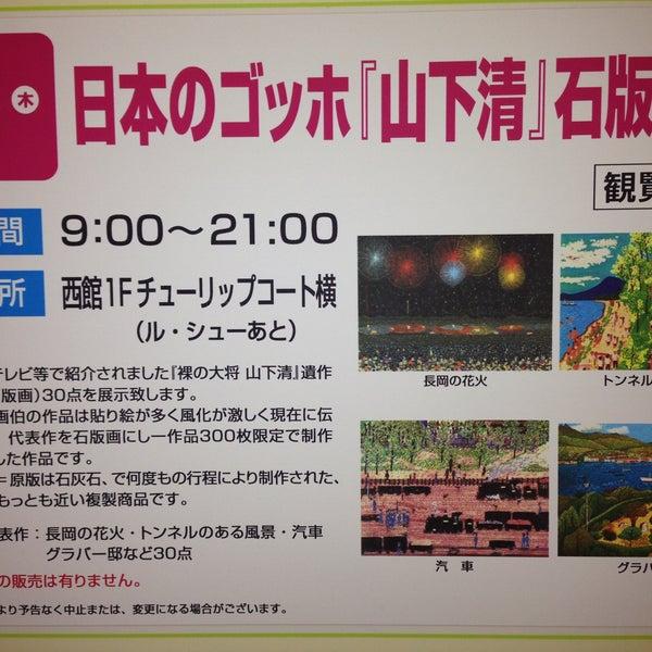 映画が始まるまで「山下清展」を鑑賞しました。放浪の版画家ですが、出身は東京の下町だそうです。