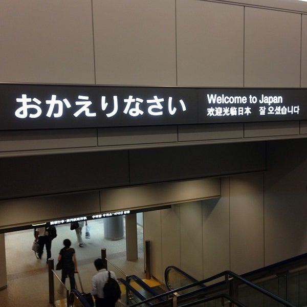 Photo taken at Narita International Airport (NRT) by Mongolianchop on 7/26/2013