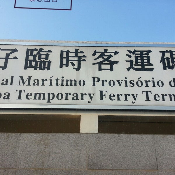 Photo taken at Taipa Ferry Terminal | Terminal Marítimo de Passageiros da Taipa | 氹仔客運碼頭 by . S. on 3/26/2014