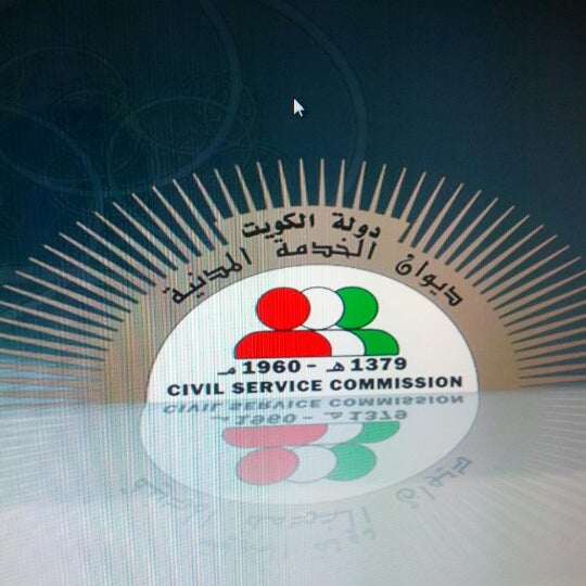 Photo taken at Civil Service Commission / ديوان الخدمة المدنية by Mohammad on 9/16/2012