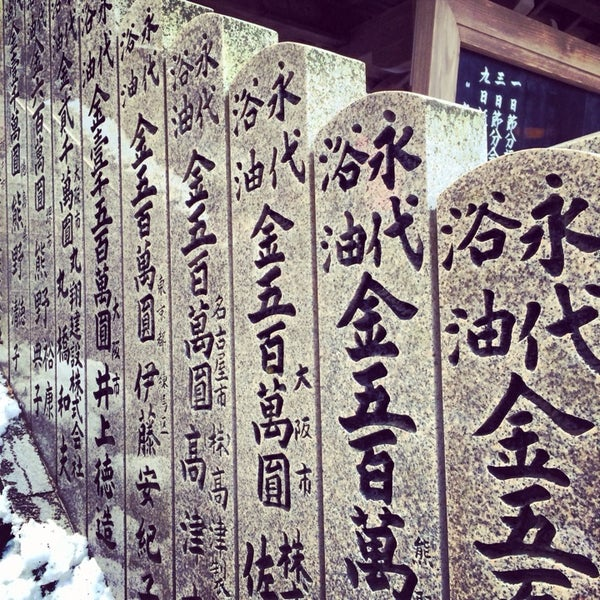 Photo taken at 宝山寺 Hozan-ji (生駒聖天) by yoichi y. on 2/16/2014