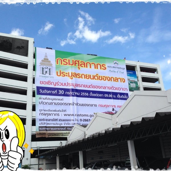 Photo taken at กรมศุลกากร (Customs Department) by Supida K. on 7/12/2013
