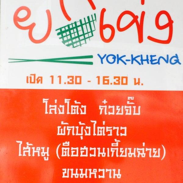 Photo taken at ร้านยกเข่ง (โล่งโต้ง) by Tattheera N. on 7/8/2014