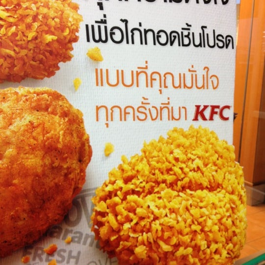 Photo taken at KFC (เคเอฟซี) by pat J. on 6/1/2012