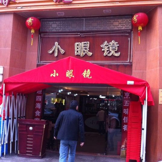 Photo taken at 小眼镜海鲜大排档 by Kooka Y. on 2/18/2012