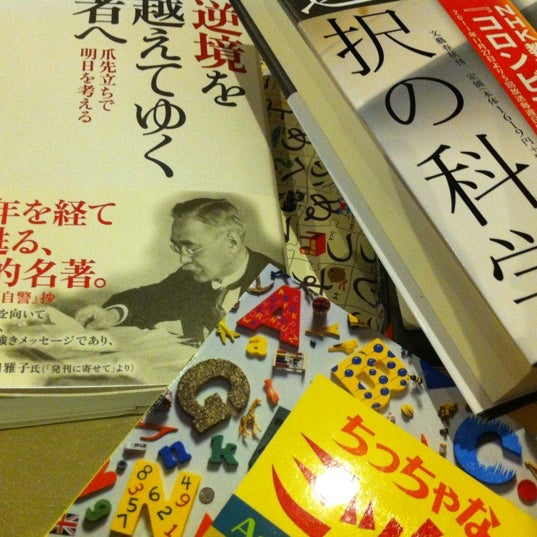 Photo taken at Book 1st. by Daisuke M. on 12/25/2011