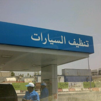 Photo taken at ADNOC Souq Al Bateen أدنوك سوق البطين by Y M. on 6/16/2012