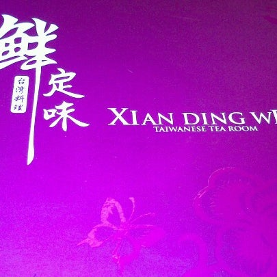 Photo taken at Xian Ding Wei Taiwanese Tea Room by Lim J. on 7/1/2012
