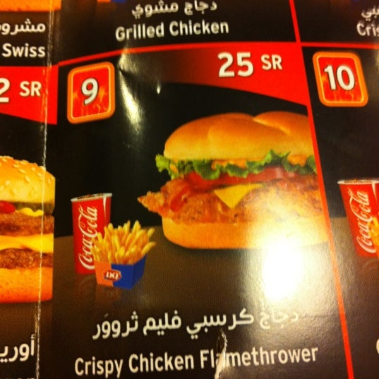 Photo taken at Dairy Queen | ديري كوين by o0Slice0o on 5/4/2012