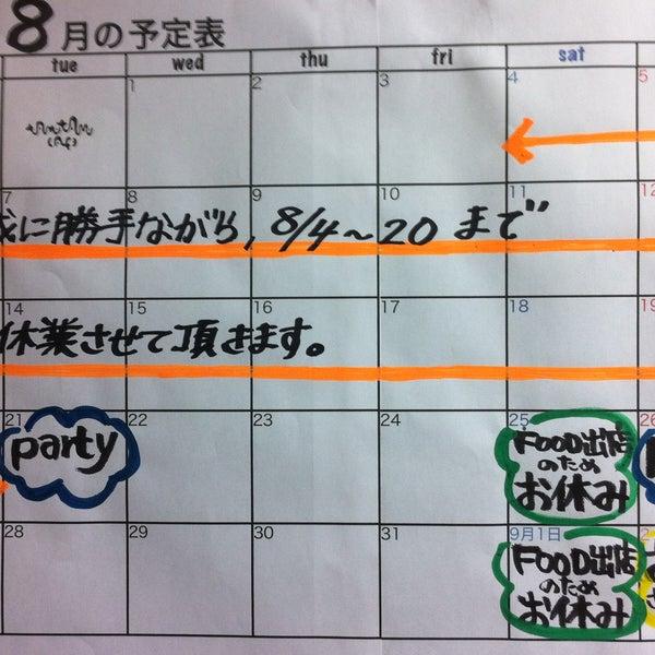 タムタムカフェ、8月の営業予定です。誠に勝手ながら8月4日土曜〜20日月曜まで長期休業させて頂きます。