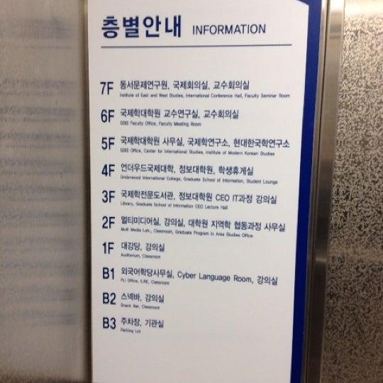 Photo taken at 연세대학교 새천년관 (Yonsei University, New Millennium Hall) by Minju K. on 4/7/2012
