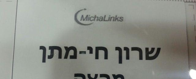 Photo taken at מכון מופ״ת by Sharon C. on 11/17/2014