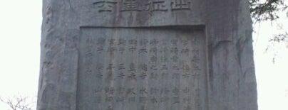 日露戦争記念碑 is one of 歴史(明治~).