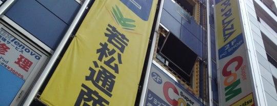 若松通商 本店 is one of Fixer Upperバッジを手に入れろ.