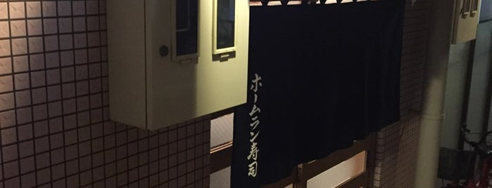 ホームラン寿司 is one of 次のお越しをお待ちしてます.