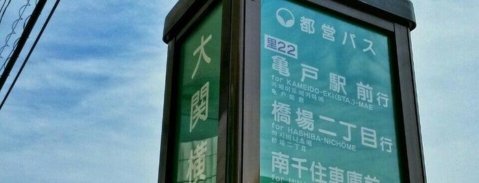 都営バス 大関横丁 is one of 都営バス 南千47.
