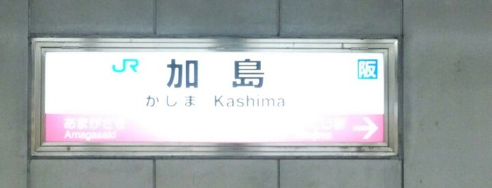 加島駅 (Kashima Sta.) is one of JR線の駅.