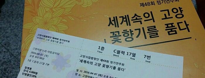 아람음악당 하이든홀 is one of 문화예술광장's Event.