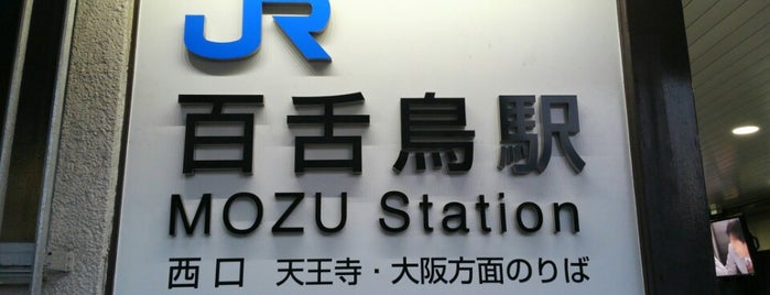 Mozu Station is one of JR線の駅.