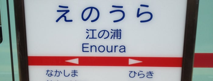 Enoura Station is one of JR.