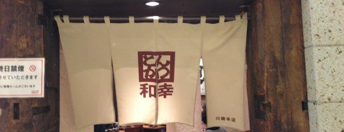 とんかつ和幸 アトレ川崎本店 is one of the 本店.