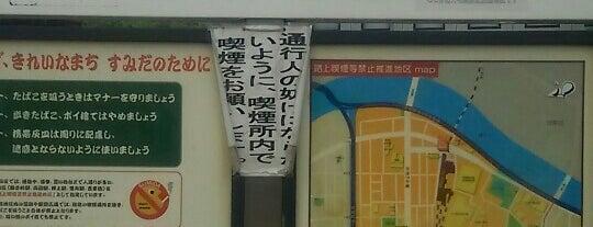 両国駅前喫煙所 is one of 喫煙所.