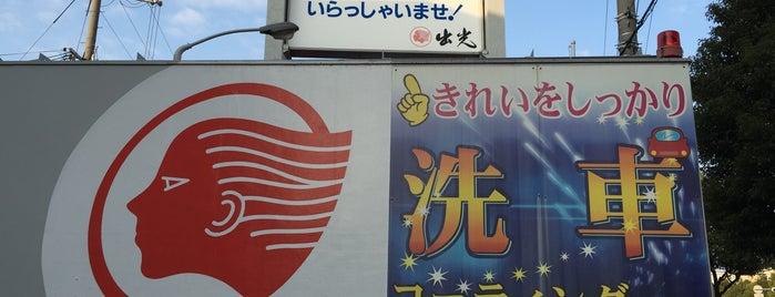 出光 園田SS is one of 兵庫県阪神地方南部のガソリンスタンド.