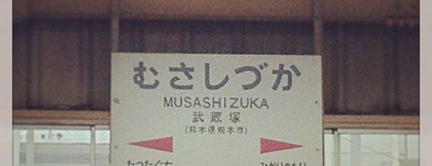 Musashizuka Station is one of 豊肥本線.