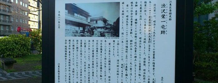 澁澤栄一宅跡 is one of 歴史(明治~).