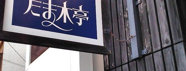 たま木亭 is one of 美味しいもの.