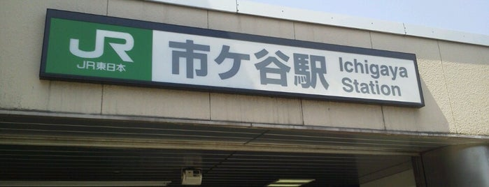 "JR 市ケ谷駅 (Ichigaya Sta.) is one of ""JR"" Stations Confusing."