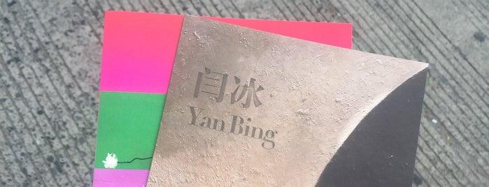 Minsheng Art Museum I 上海民生现代美术馆 is one of Shanghai.