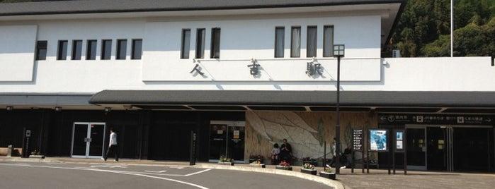 人吉駅 (Hitoyoshi Sta.) is one of JR肥薩線.