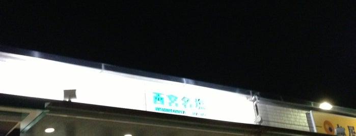 ENEOS 西宮名塩SA上り線SS is one of 兵庫県阪神地方南部のガソリンスタンド.