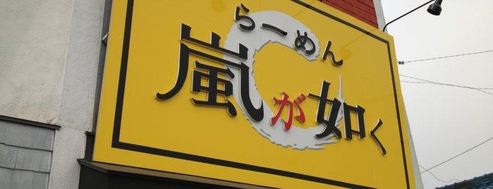 らーめん 嵐が如く is one of ラーメン同好会・三河支部.