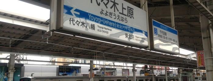 Yoyogi-Uehara Station is one of 豆知識.