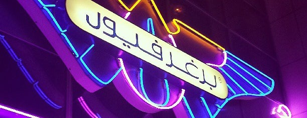 BurgerFuel is one of مطاعم ومقاهي.