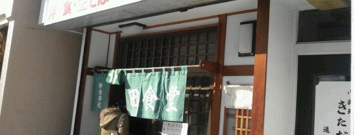 北田食堂 is one of Ramen shop in Morioka.