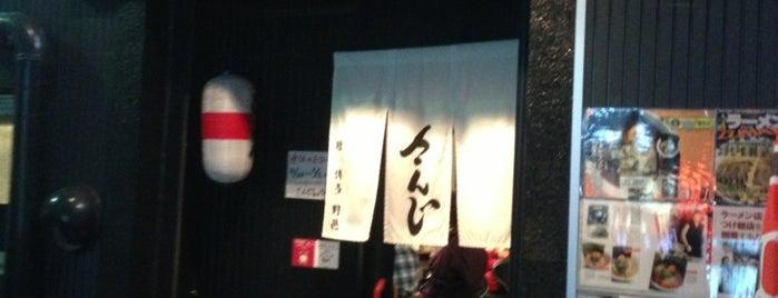 さんじ is one of 御徒町 ラーメン.