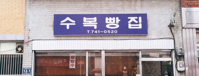 수복빵집 is one of Bread.