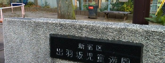 出羽坂児童遊園 is one of 公園.