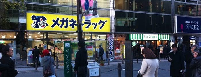 池袋駅 南口 喫煙所 is one of 喫煙所.