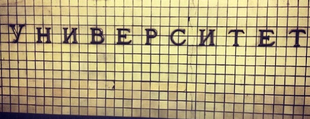metro Universitet is one of Complete list of Moscow subway stations.