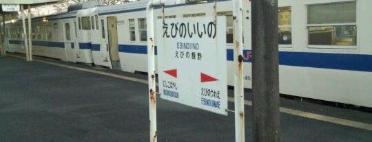 Ebino-Iino Station is one of JR.