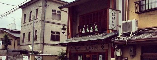 亀屋友永 is one of 和菓子/京都 - Japanese-style confectionery shop in Kyo.